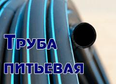 Трубы для питьевой воды