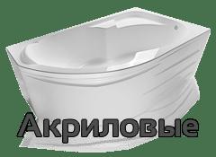 Акриловые ванны цена