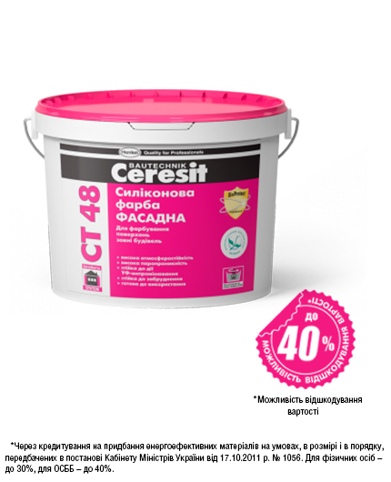 Ceresit CT 48 БАЗА Краска силиконовая база (ведро 10л.)