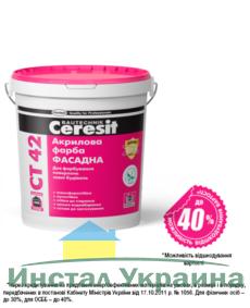 Ceresit CT 42 БАЗА Краска акриловая фасадная база (ведро 10л.)