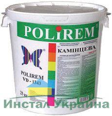 """Polirem VD-1343 Декоративная штукатурка """"камешковая"""" 1,5 мм"""