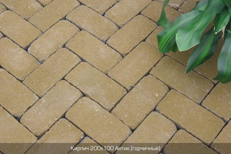 Тротуарная плитка Кирпич Антик 200х100 (горчичный) (6 см)