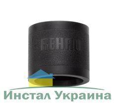 REHAU Надвижная гильза RAUTITAN РХ 40 (1 160005 1 001)