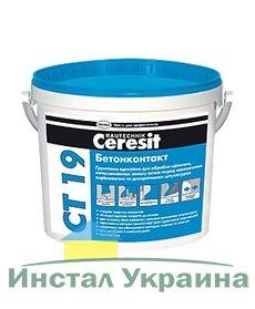 Ceresit CT 19 Грунтовка адгезионная Бетонконтакт (ведро 4,5л.)