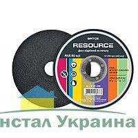 Диск отрезной по металлу Resource 125х1,0х22 мм (17-507)