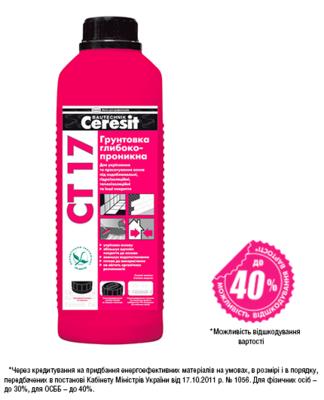 Ceresit СТ 17 Глубокопроникающая грунтовка (канистра 5 л) цена