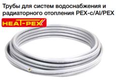 Труба для систем отопления и водоснабжения Heat-PEX РЕХ-c/Al/PEX 25x3.7 мм в бухтах по 100 м