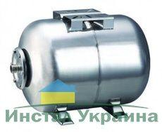 Гидроаккумулятор Hidroferra SХH-50 (50л горизонтальный) нержавейка