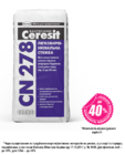 Ceresit CN 278 Легковыравнивающаяся стяжка 15-50 мм