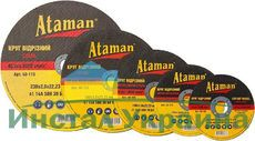 Диск отрезной по металлу ATAMAN 230*2,0 мм (40-115)