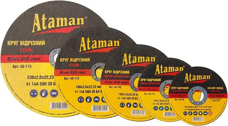 Диск отрезной по металлу ATAMAN 125*1,0 мм (40-119)