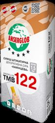 купить Anserglob ТМВ-122 Декоративная штукатурка камешковая 2,0 мм серая