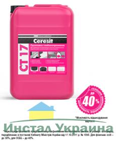 Ceresit СТ 17 Глубокопроникающая грунтовка (канистра 10 л)