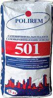 купить Polirem 501 самовыравнивающийся наливной пол, слой 5-50 мм