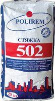 купить Polirem 502 стяжка для пола, слой 10-40 мм