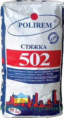 Polirem 502 стяжка для пола, слой 10-40 мм