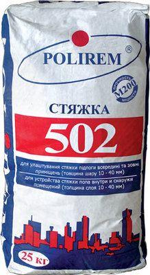 Polirem 502 стяжка для пола, слой 10-40 мм цены
