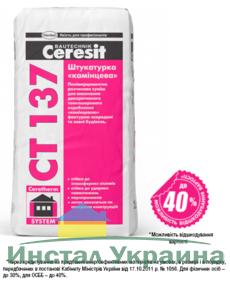 """Ceresit CT 137 Штукатурка """"камешковая"""" (зерно 1,5мм; белая)"""