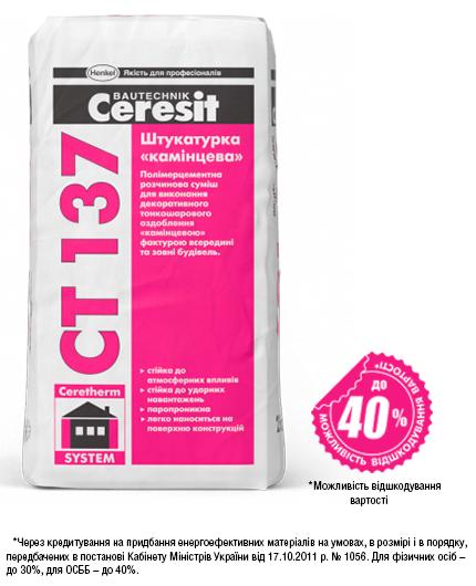 """Ceresit CT 137 Штукатурка """"камешковая"""" (зерно 2,5мм; белая)"""