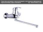 купить Смеситель для ванны Mixxen ЛУНА НВ5А75495СС-30F