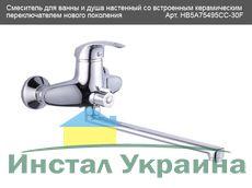 Смеситель для ванны Mixxen ЛУНА НВ5А75495СС-30F