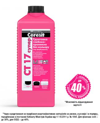 Ceresit СТ 17 СУПЕР Глубокопроникающая грунтовка бесцветная (канистра 2 л) цена