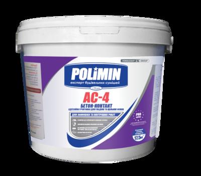 Polimin АС 4 (ведро 15 кг/10 л) Белая грунтовка с кварцевым наполнителем Бетон-Контакт цена