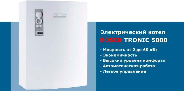 Электрический котел Bosch TRONIC 5000 H 8kW