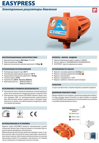 Гидроконтроллер Easy Press I