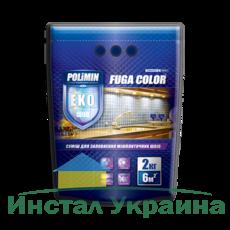 Polimin Fuga Color эластичная затирка для межплиточных швов (цвет светло-коричневый)