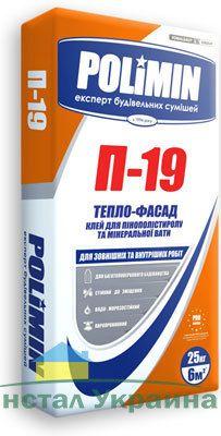 Polimin П-19 Тепло-фасад клей для пенополистерола и минеральной ваты