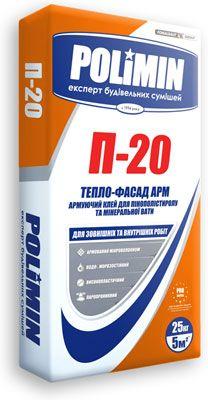 Polimin П-20 Тепло-фасад АРМ армирующий клей для пенополистирола и минеральной ваты цены
