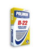 купить Polimin П-22 Мульти-клей повышенной адгезии