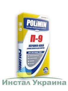 Polimin П-9 Керамик-Клейклеящая смесь для плитки