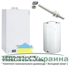 Пакетное предложение Viessmann VITODENS 100-W (4,7-26 кВт) / Vitocell 100-W тип GUG/GUGA (100 л) арт. B1HC273