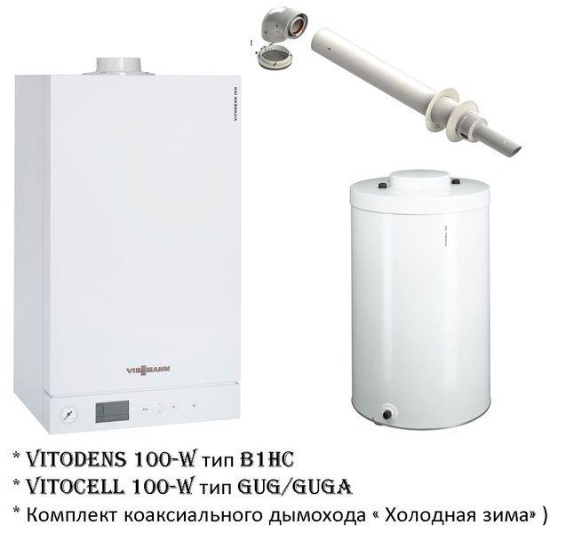 Пакетное предложение Viessmann VITODENS 100-W (4,7-26 кВт) / Vitocell 100-W тип GUG/GUGA (120 л) арт. B1HC275