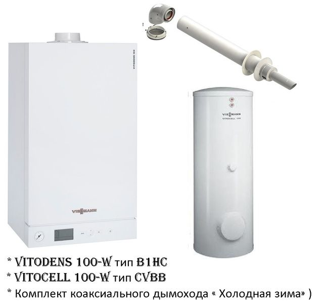 Пакетное предложение Viessmann VITODENS 100-W (4,7-26 кВт) / Vitocell 100-w тип CVBB (300 л) арт. B1HC281