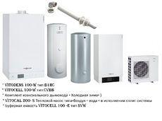 Пакетное предложение Viessmann VITODENS 100-W (5,9-35 кВт) / Vitocal 200-S AWB-AC 201.C13 (9,06-12,07 кВт) / Vitocell 100-W тип CVBB (300 л)  арт. B1HC288