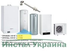 Пакетное предложение Viessmann VITODENS 100-W (4,7-26 кВт) / Vitocal 200-S AWB-AC 201.B13 (10,60-14,60 кВт) / Vitocell 100-W тип CVBB (300 л)  арт. B1HC285