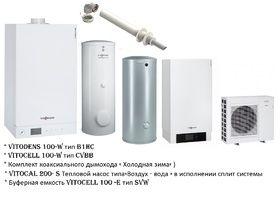 Пакетное предложение Viessmann VITODENS 100-W (5,9-35 кВт) / Vitocal 200-S AWB-AC 201.B13 (10,60-14,60 кВт) / Vitocell 100-W тип CVBB (300 л)  арт. B1HC286