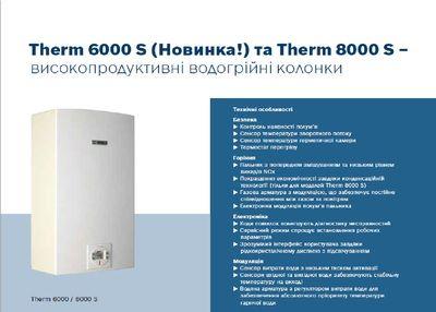 Газовая колонка Bosch Therm 8000 S WTD 27 AME (7703311070) цена