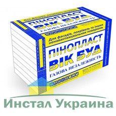 Пенопласт 25 ЕНЕРГОФАСАД (ТУ - 9 кг/м3) 1000х500х20