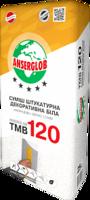 Anserglob ТМВ-120 Декоративная штукатурка камешковая 2,0 мм белая