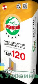 Штукатурка минерал. (барашек) Anserglob ТМВ-120 1,5мм