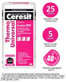 Ceresit Thermo Universal Смесь ППС для крепления и защиты плит из пенополистирола