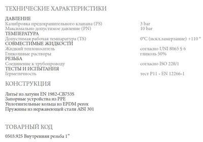"""Группа безопасности котла """"Rigamonti"""" Резьба внутренняя 1"""" цены"""