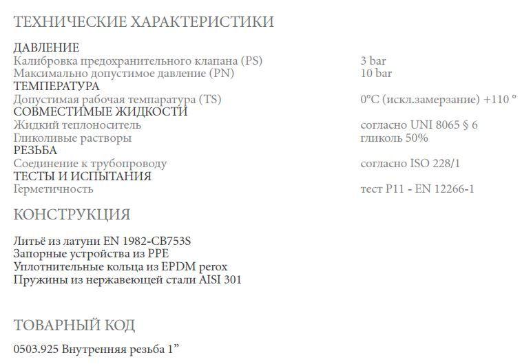 """Группа безопасности котла """"Rigamonti"""" Резьба внутренняя 1"""""""