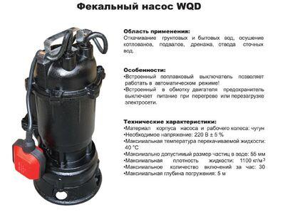 Насос фекальный VOLKS pumpe WQD8-12 0.9кВт цена
