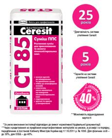 Ceresit СТ 85 Смесь ППС для крепления и защиты плит из пенополистирола