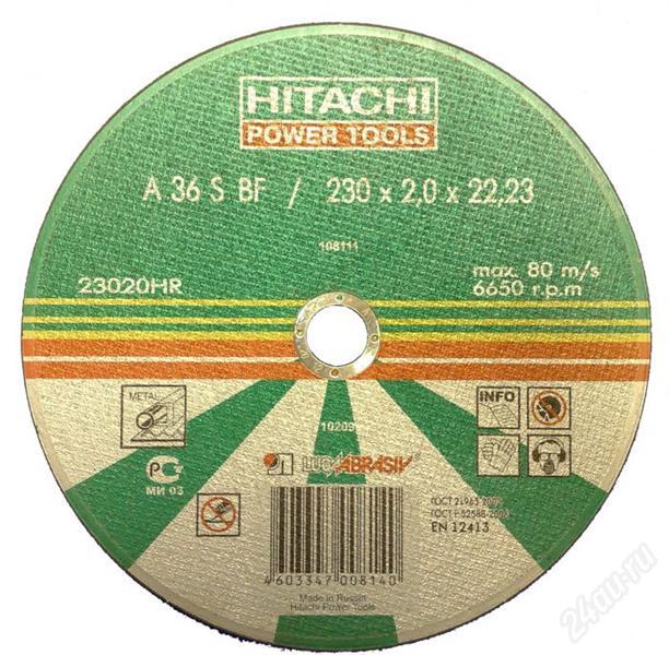 Диск отрезной по металлу Hitachi 230х2,0х22 мм